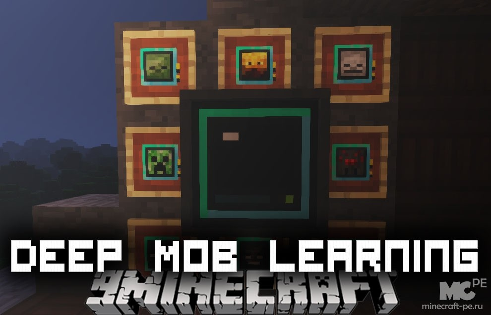 Мод Deep Mob Learning 1.12.2 [PC]
