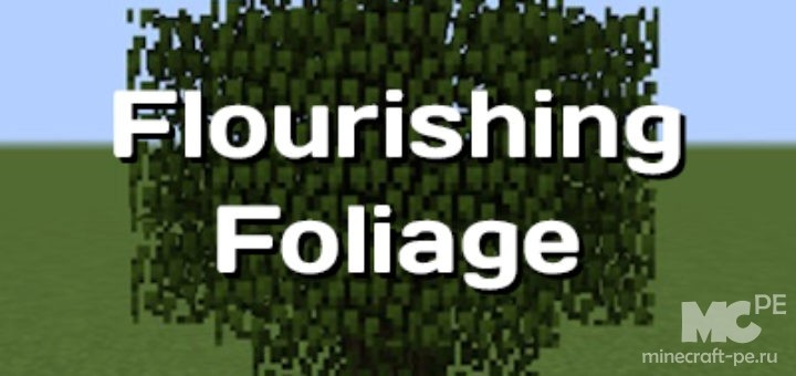 Мод Flourishing Foliage 1.12.2 [PC]
