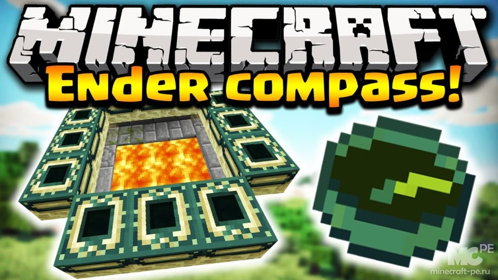 Мод Ender Compass 1.13, 1.12.2 [PC]