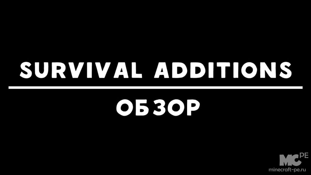 Мод Survival Additions 1.12.2 [PC]