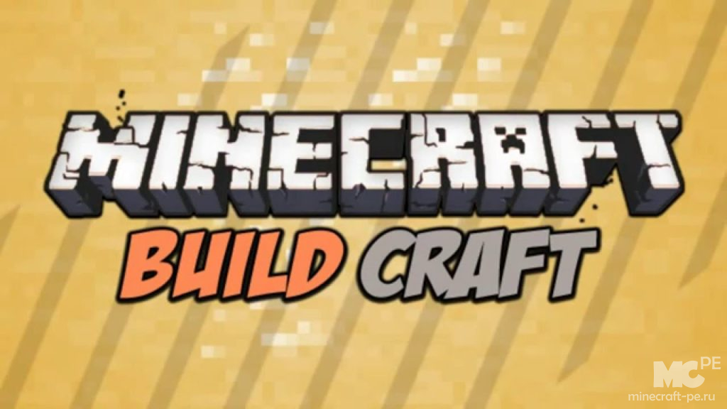 Мод BuildCraft 1.12.2 / 1.11.2 / 1.8.9 / 1.7.10 [PC]